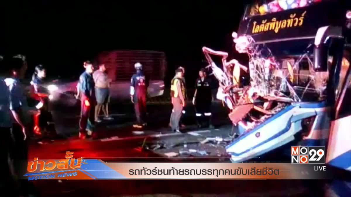 รถทัวร์ชนท้ายรถบรรทุกคนขับเสียชีวิต