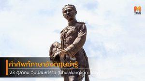 คำศัพท์ภาษาอังกฤษน่ารู้ เกี่ยวกับวันปิยมหาราช (Chulalongkorn Day)