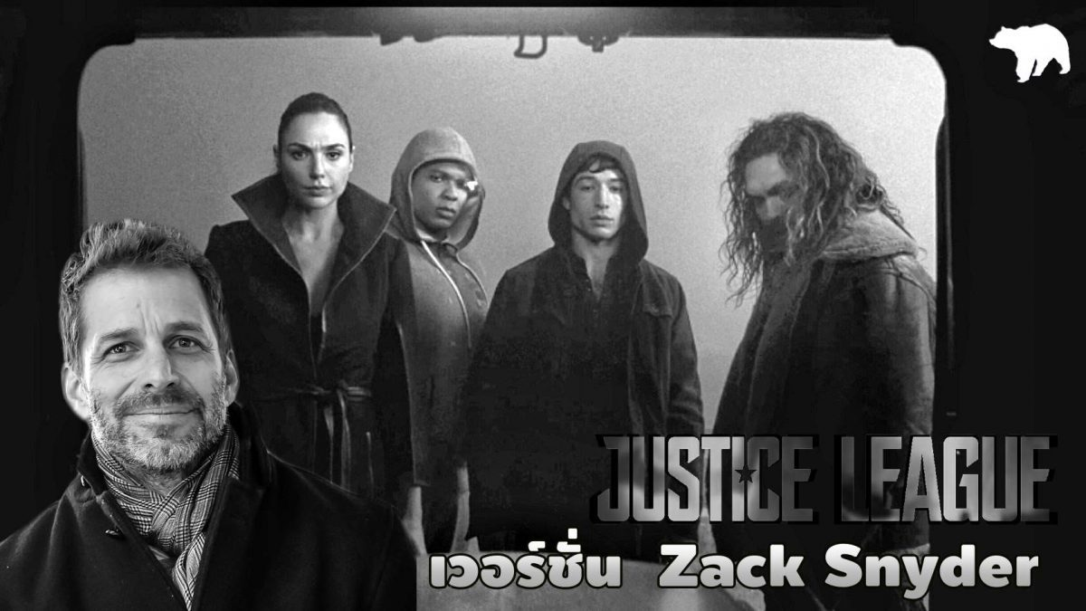 คุยข่าวหนัง Justice League เวอร์ชั่นของ Zack Snyder