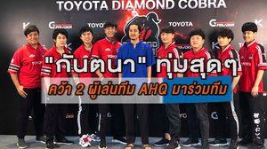 """ทุ่มสุดๆ """"กันตนา"""" ดูดนักกีฬาอีสปอร์ต ROV ทีม AHQ จากเกาหลี มาเสริมทัพ Toyota Diamond Cobra"""