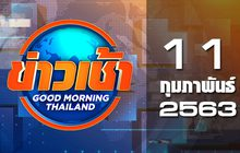 ข่าวเช้า Good Morning Thailand 11-02-63