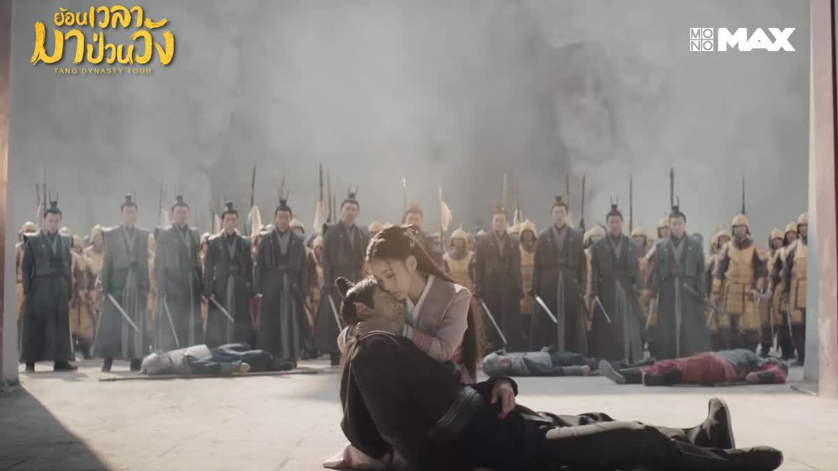 เจ้าทิ้งข้ากับลูกไม่ได้นะ | Tang dynasty Tour ย้อนเวลามาป่วนวัง