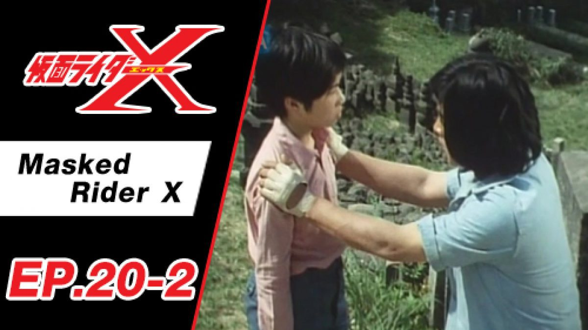 Masked Rider X ตอนที่ 20-2