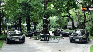 Mercedes-Benz จับมือ 6 โรงแรมห้าดาวมอบรถลิมูซีน S 350 d Exclusive 40 คัน