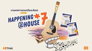 เทศกาลดนตรีและศิลปะ | เสพงานศิลป์ ฟินคอนเสิร์ต กับ happening@house*7