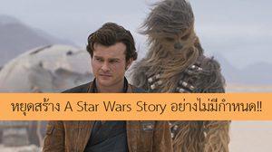 ดิสนีย์สั่งเบรก A Star Wars Story ภาคใหม่อย่างไม่มีกำหนด!!