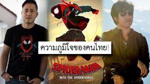 รู้จัก 2 หนุ่มทีมงานคนไทย ในจักรวาลแมงมุม Spider-Man: Into the Spider-Verse