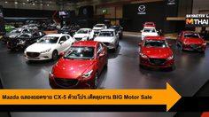 Mazda ฉลองยอดขาย CX-5 ครบ 3หมื่นคัน ด้วยโปร.เด็ดลุยงาน BIG Motor Sale