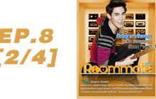 Roommate The Series EP.08 [2/4] ตอน โจรหมวกแดง