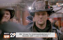 """ซีรีส์ """"Chicago Fire หน่วยผจญเพลิงเย้ยมัจจุราช ปี 7""""เริ่มตอนแรก เสาร์ที่ 11 เม.ย.นี้ ทาง MONO29"""
