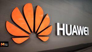 สื่อจีนเผย!!! Huawei เตรียมเปิดตัวระบบปฏิบัติการใหม่ในเดือนตุลาคมนี้