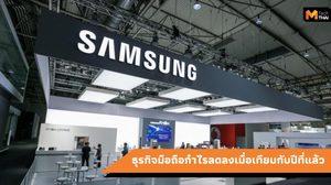 Samsung ประกาศผลประกอบการทางการเงินไตรมาส 2 กำไรลดลง 56%