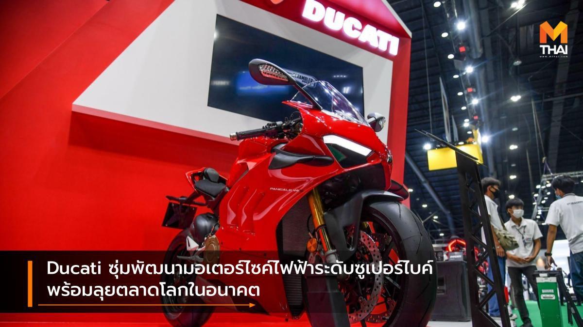Ducati ซุ่มพัฒนามอเตอร์ไซค์ไฟฟ้าระดับซูเปอร์ไบค์พร้อมลุยตลาดโลกในอนาคต