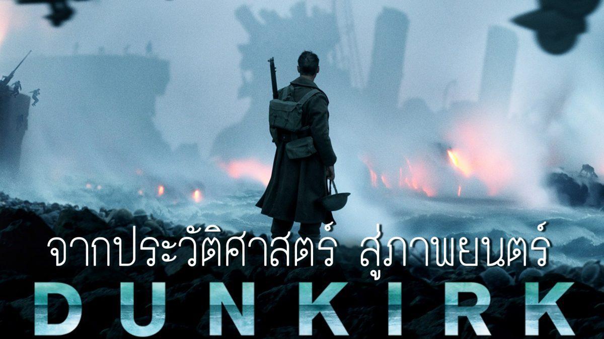 DUNKIRK ดันเคิร์ก จากประวัติศาสตร์ สู่ภาพยนตร์