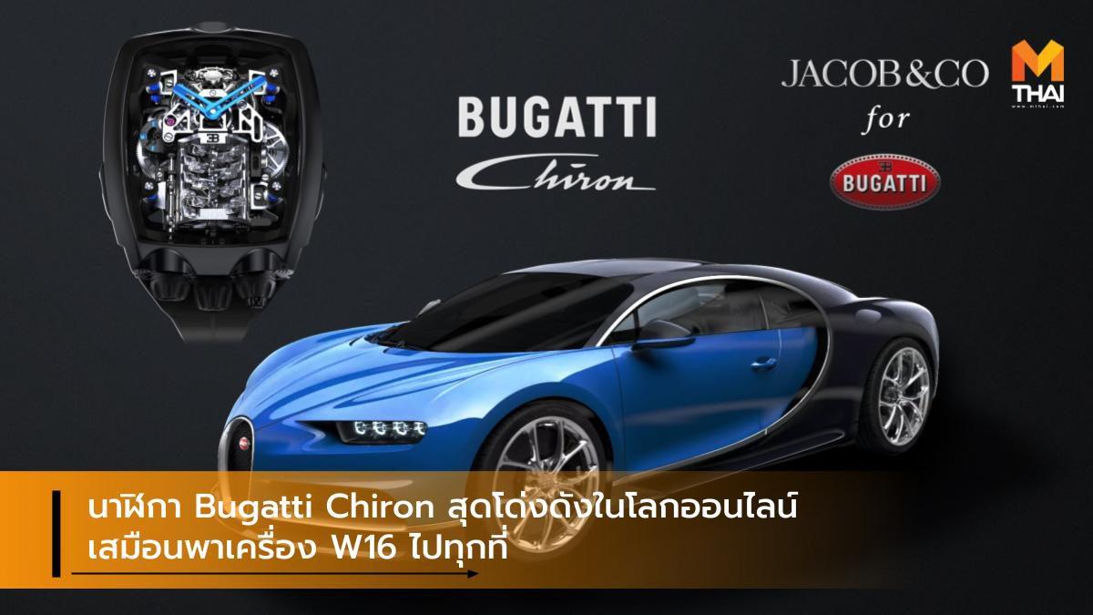 นาฬิกา Bugatti Chiron สุดโด่งดังในโลกออนไลน์ เสมือนพาเครื่อง W16 ไปทุกที่