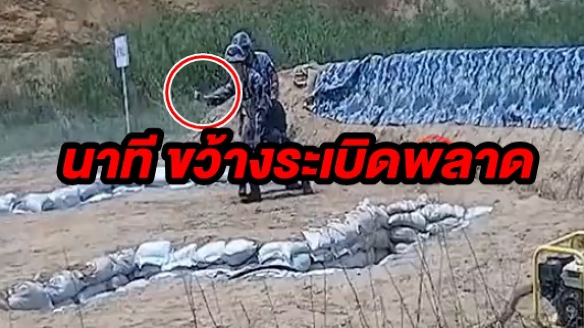นาทีชีวิต! ทหารจีนฝึกหัดขว้างระเบิดพลาด จนเกือบได้เป็นผีเฝ้าสนามฝึก