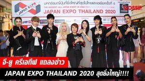 จี-ยู ครีเอทีฟ จัดงานแถลงข่าว JAPAN EXPO THAILAND 2020 ครั้งที่ 6 สุดยิ่งใหญ่!!!! เผยไฮไลท์ที่สุดแห่งมหกรรมญี่ปุ่นที่ยิ่งใหญ่ที่สุดในเอเชีย!!!