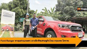 Ford Ranger พาลุยสวนเกษตร เจาะลึกพืชเศรษฐกิจไทย