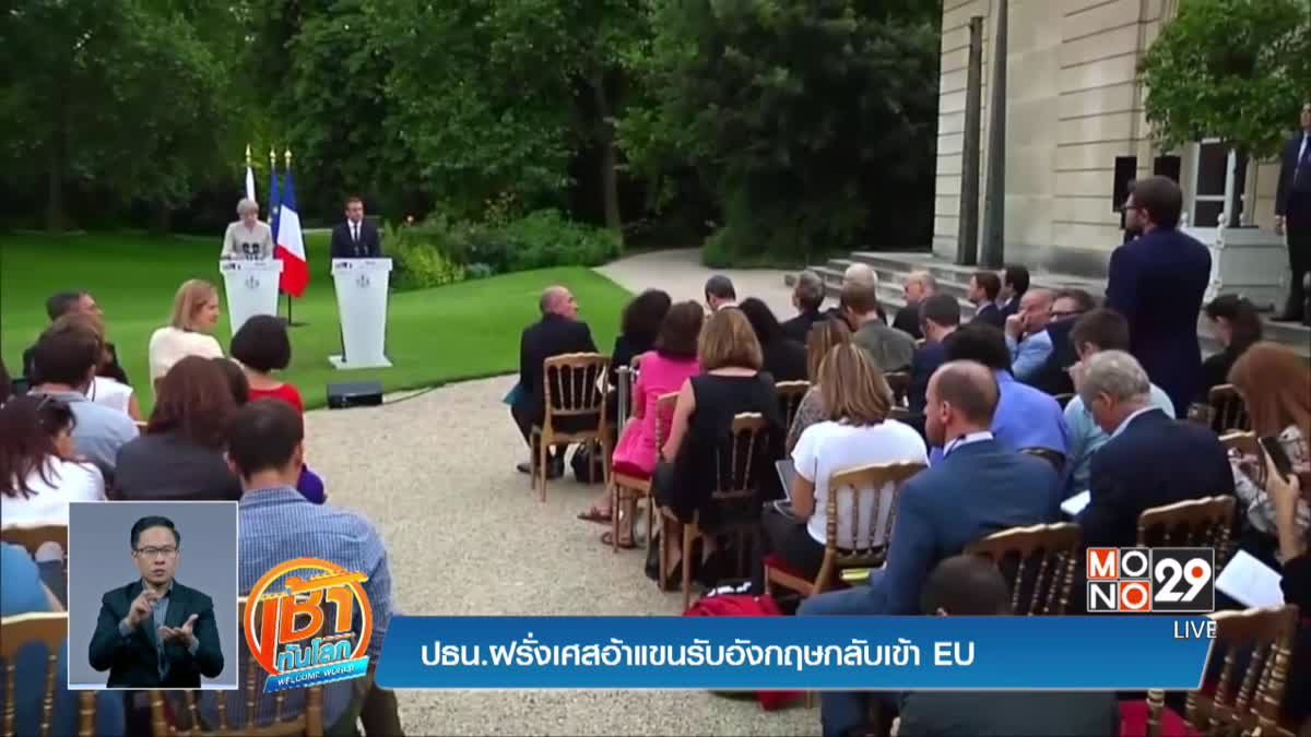 ปธน.ฝรั่งเศส อ้าแขนรับอังกฤษกลับเข้า EU