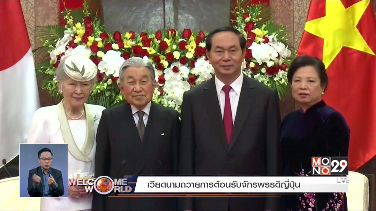 เวียดนามถวายการต้อนรับจักรพรรดิญี่ปุ่น