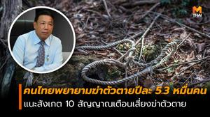 กรมสุขภาพจิตเผย คนไทยพยายามฆ่าตัวตายปีละ 53,000 คน สำเร็จ 4,000 ราย