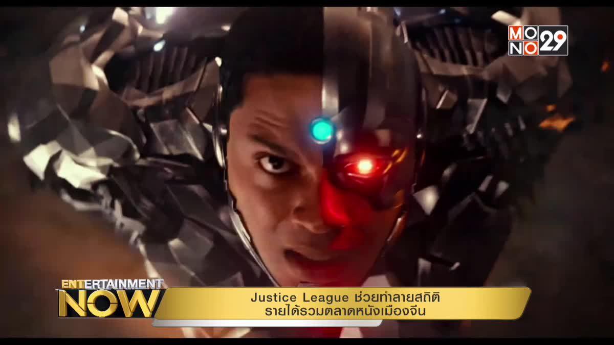 Justice League ช่วยทำลายสถิติรายได้รวมตลาดหนังเมืองจีน