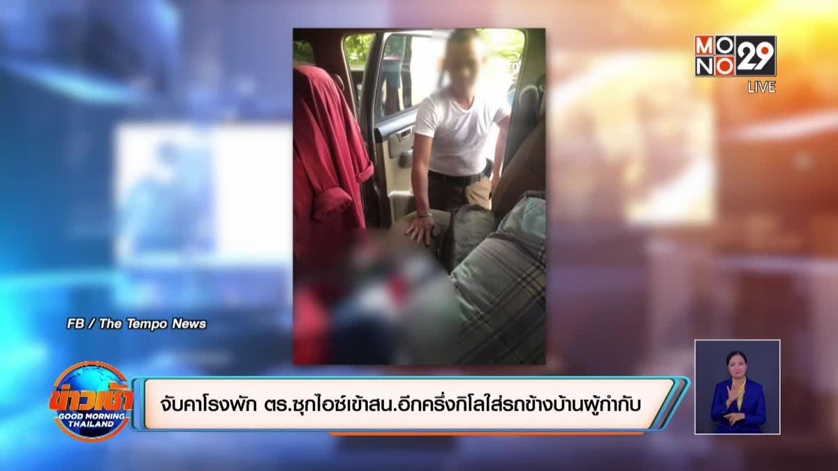 บุกจับ ส.ต.อ.บนโรงพัก แถมซุกยาไอซ์อีกครึ่งกิโลจอดรถข้างบ้านผู้กำกับ