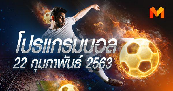 โปรแกรมบอล วันเสาร์ที่ 22 กุมภาพันธ์ 2563