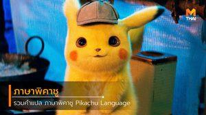 รวมคำแปล ภาษาพิคาชู Pikachu Language