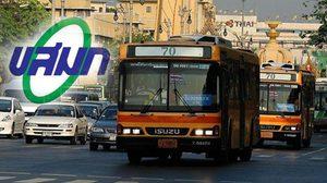 คมนาคม สั่ง ขสมก. ใช้ไบโอดีเซล B20 กับรถโดยสารให้แล้วเสร็จ 1 ก.พ.นี้