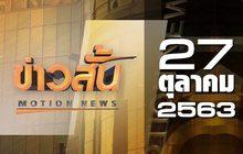 ข่าวสั้น Motion News Break 1 27-10-63