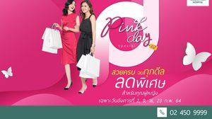 โรงพยาบาลนครธน จัดแคมเปญ Pink Day Special ปี 2