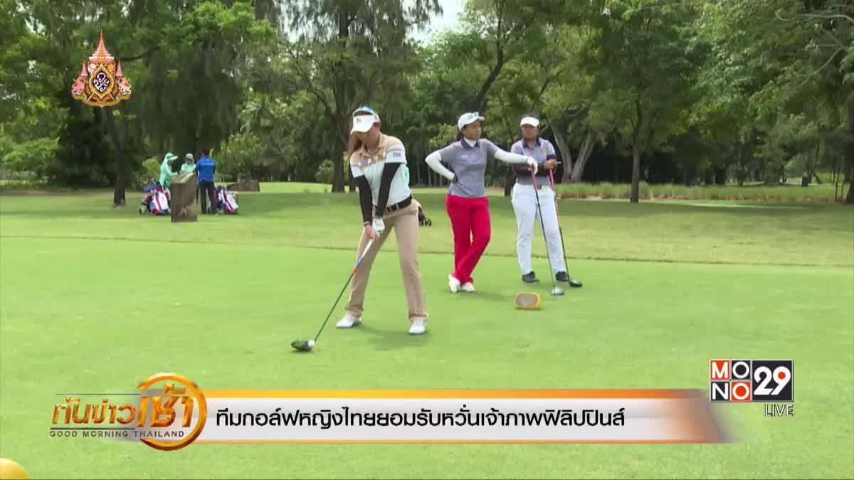 ทีมกอล์ฟหญิงไทยยอมรับหวั่นเจ้าภาพฟิลิปปินส์