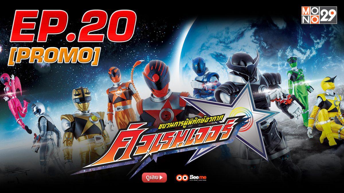 Uchu Sentai Kyuranger ขบวนการผู้พิทักษ์อวกาศ คิวเรนเจอร์ ปี 1 EP.20 [PROMO]