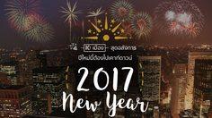 10 เมืองสุดอลังการ ปีใหม่นี้ต้องไปเคาท์ดาวน์ 2017