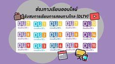 6 ช่องทางเรียนออนไลน์ รับชมการเรียนการสอนทางไกล (DLTV)