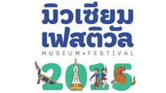 ชวนเที่ยว มิวเซียมเฟสติวัล 2015 จ.ขอนแก่น