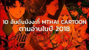 10 อันดับการ์ตูนปี 2018 ที่ MThai Cartoon ตามอ่าน