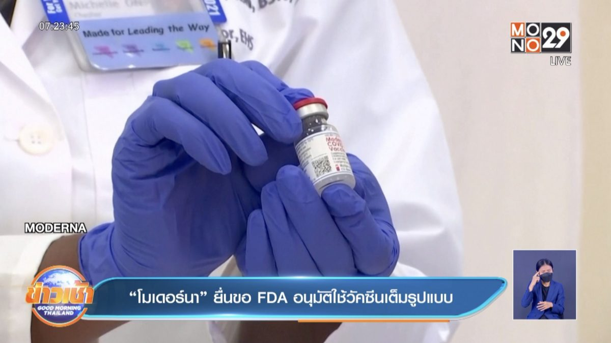 โมเดอร์นายื่นขอ FDA อนุมัติใช้วัคซีนเต็มรูปแบบ