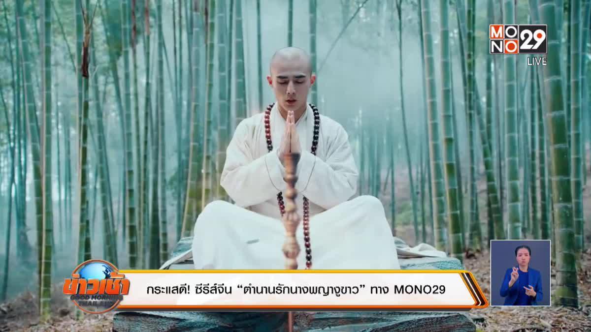 """กระแสดี! ซีรีส์จีน """"ตำนานรักนางพญางูขาว"""" ทาง MONO29"""