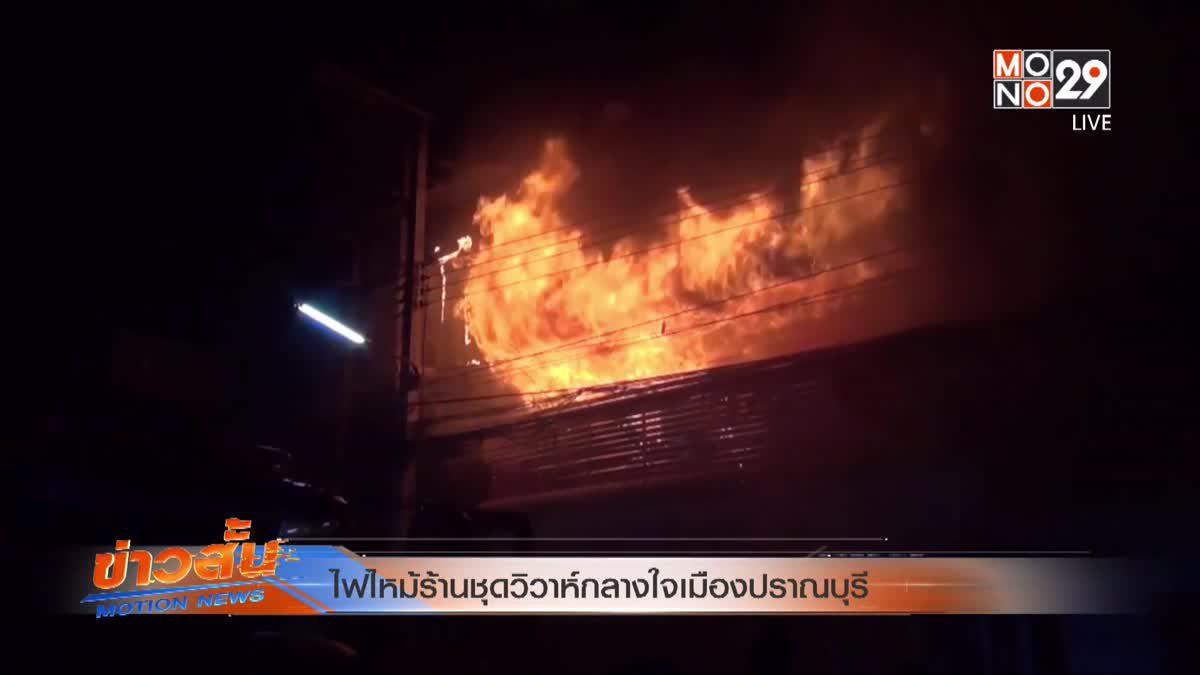 ไฟไหม้ร้านชุดวิวาห์กลางใจเมืองปราณบุรี