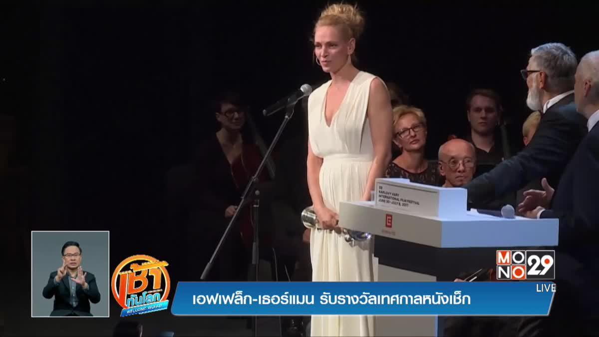 เอฟเฟล็ก-เธอร์แมน รับรางวัลเทศกาลหนังเช็ก