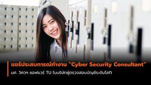 """อยากเป็นแฮ็กเกอร์! นศ. วิศวฯ ซอฟแวร์ แชร์ประสบการณ์เรียนและทำงาน """"Cyber Security Consultant"""""""