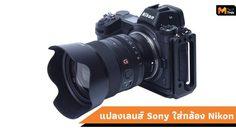 Techart เปิดตัว TZE-01 อแดปเตอร์ใหม่ แปลงเลนส์ E-mout ใส่กล้อง Nikon Z ได้