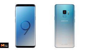 อย่างงาม! Samsung Galaxy S9 และ S9+ เปิดตัวสีใหม่ Ice Blue แบบ gradient ไล่เฉดสี