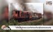 ไฟไหม้หัวจักรขบวนรถไฟท่องเที่ยวผู้โดยสารปลอดภัย
