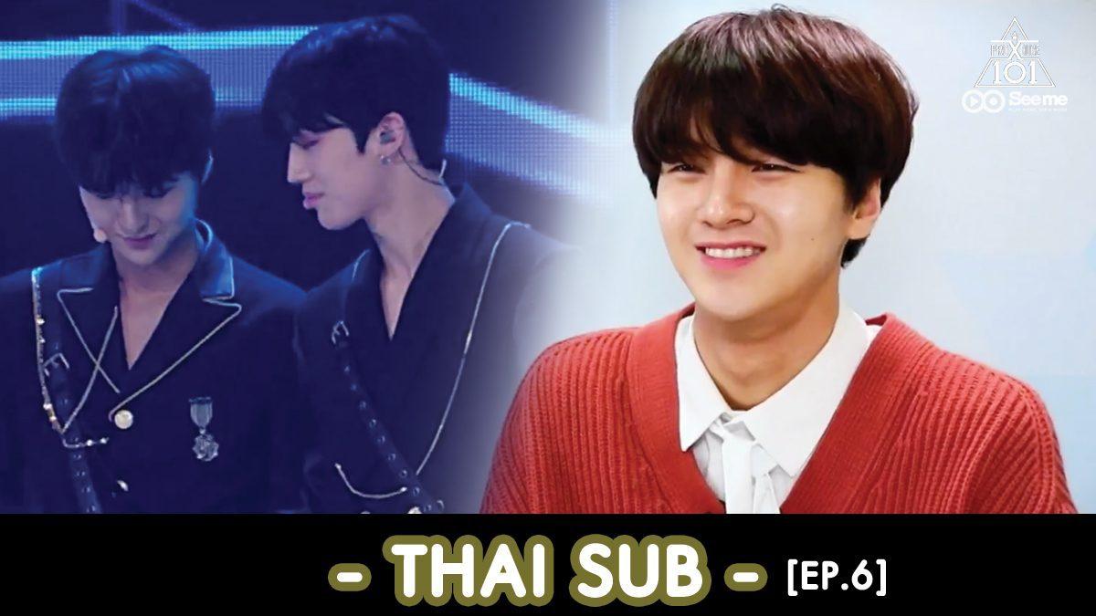 [THAI SUB] PRODUCE X 101 ㅣหุ่นยุนต์ชาจุนโฮกลายเป็นมนุษย์แล้ว [EP.6]