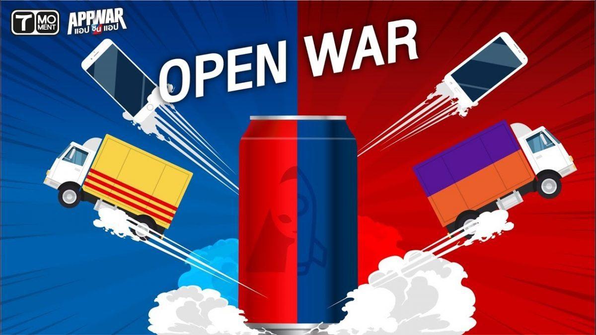 เปิดวอร์ ! (App War แอปชนแอป)