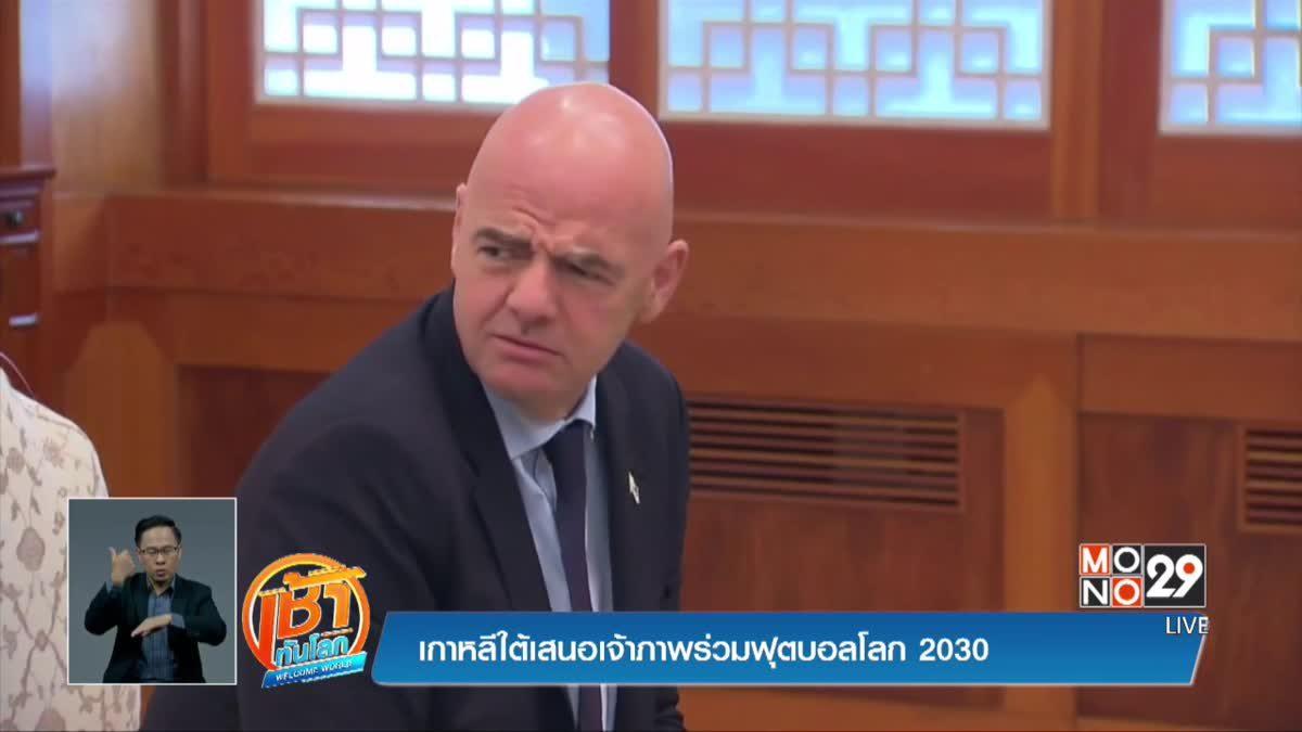 เกาหลีใต้เสนอเจ้าภาพร่วมฟุตบอลโลก 2030
