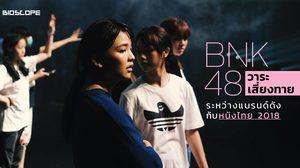 BNK48 : 'วาระเสี่ยงทาย' ระหว่างแบรนด์ดังกับหนังไทย 2018